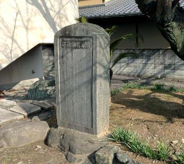 宮本翁頌徳碑