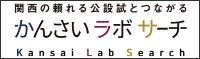 関西ラボサーチ・バナー