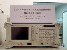 電磁波測定試験機