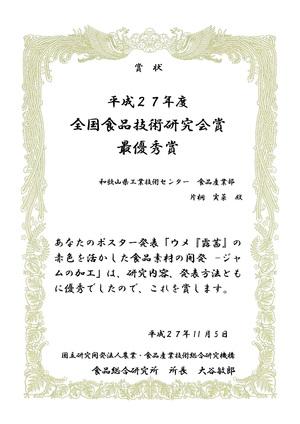 全国食品研究会_最優秀賞賞状