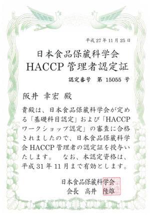 HACCP認定書_阪井