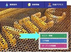セミナー情報のボタン追加のイメージ