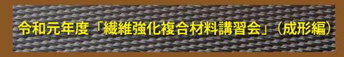 R1_繊維強化複合材料講習会開-002.jpg