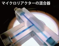 マイクロリアクター写真.jpgのサムネイル画像