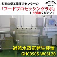 フードプロッセシングラボ-003.jpg