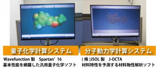 計算化学システム写真_出張説明会-pic.jpgのサムネイル画像