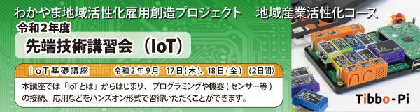 R2-IoT_タイトル.png