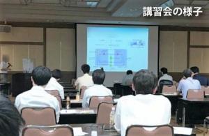 R2_第1回日本薬局方講習会の様子.jpgのサムネイル画像