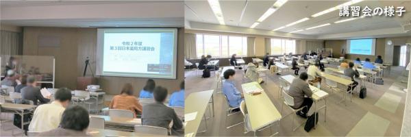 R2_第3回日本薬局方講習会-写真.jpg