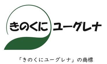 きのくにユーグレナ_商標.jpg