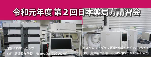 R1_第2回日本薬局方講習会-001.jpg