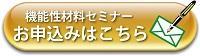 20200214_機能性材料セミナー申込ボタン02.jpg
