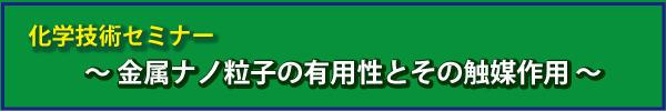 化学技術セミナー-002.jpg