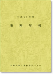 平成26年度 業務年報 表紙イメージ