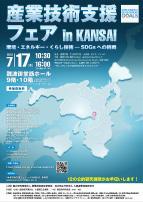産業技術支援フェア in KANSAI (2019-7-17) チラシイメージ