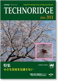 テクノリッジ311号 表紙イメージ