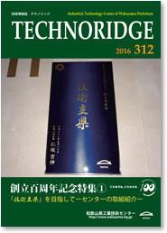 テクノリッジ312号 表紙イメージ