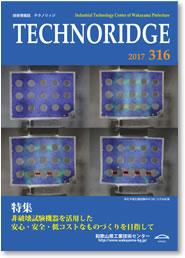 テクノリッジ316号 表紙イメージ