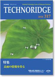 テクノリッジ317号 表紙イメージ