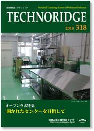 テクノリッジ318号 表紙イメージ