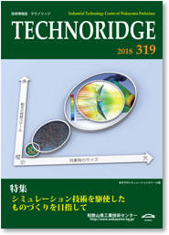 テクノリッジ319号 表紙イメージ