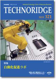テクノリッジ321号 表紙イメージ