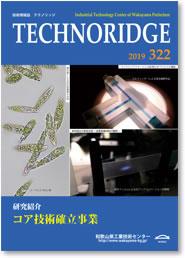 テクノリッジ322号 表紙イメージ