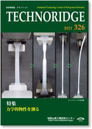 テクノリッジ326号 表紙イメージ