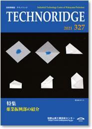 テクノリッジ327号 表紙イメージ