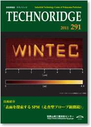 テクノリッジ No.291 表紙イメージ