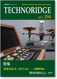 テクノリッジ No.294 表紙イメージ