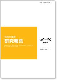 平成17年度 研究報告 表紙イメージ