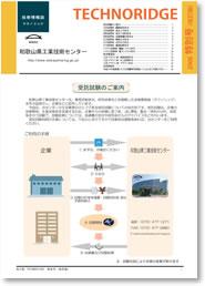 テクノリッジ 2006 特別号(改訂版) 表紙イメージ