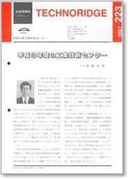 テクノリッジ223号 表紙イメージ