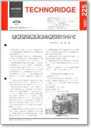 テクノリッジ225号 表紙イメージ