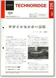テクノリッジ226号 表紙イメージ