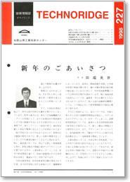 テクノリッジ227号 表紙イメージ