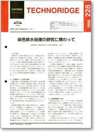 テクノリッジ228号 表紙イメージ