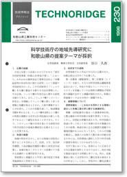テクノリッジ230号 表紙イメージ