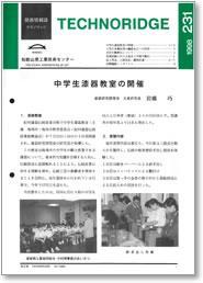 テクノリッジ231号 表紙イメージ