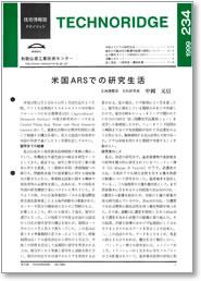 テクノリッジ234号 表紙イメージ