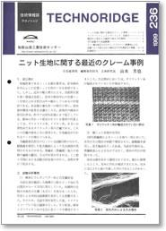 テクノリッジ236号 表紙イメージ