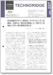 テクノリッジ237号 表紙イメージ