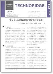 テクノリッジ238号 表紙イメージ