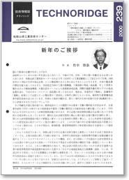 テクノリッジ239号 表紙イメージ