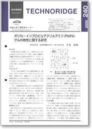 テクノリッジ240号 表紙イメージ
