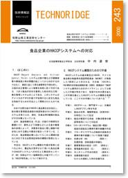テクノリッジ No.243 表紙イメージ