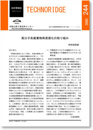 テクノリッジ No.244 表紙イメージ
