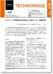 テクノリッジ No.246 表紙イメージ
