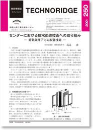 テクノリッジ No.250 表紙イメージ
